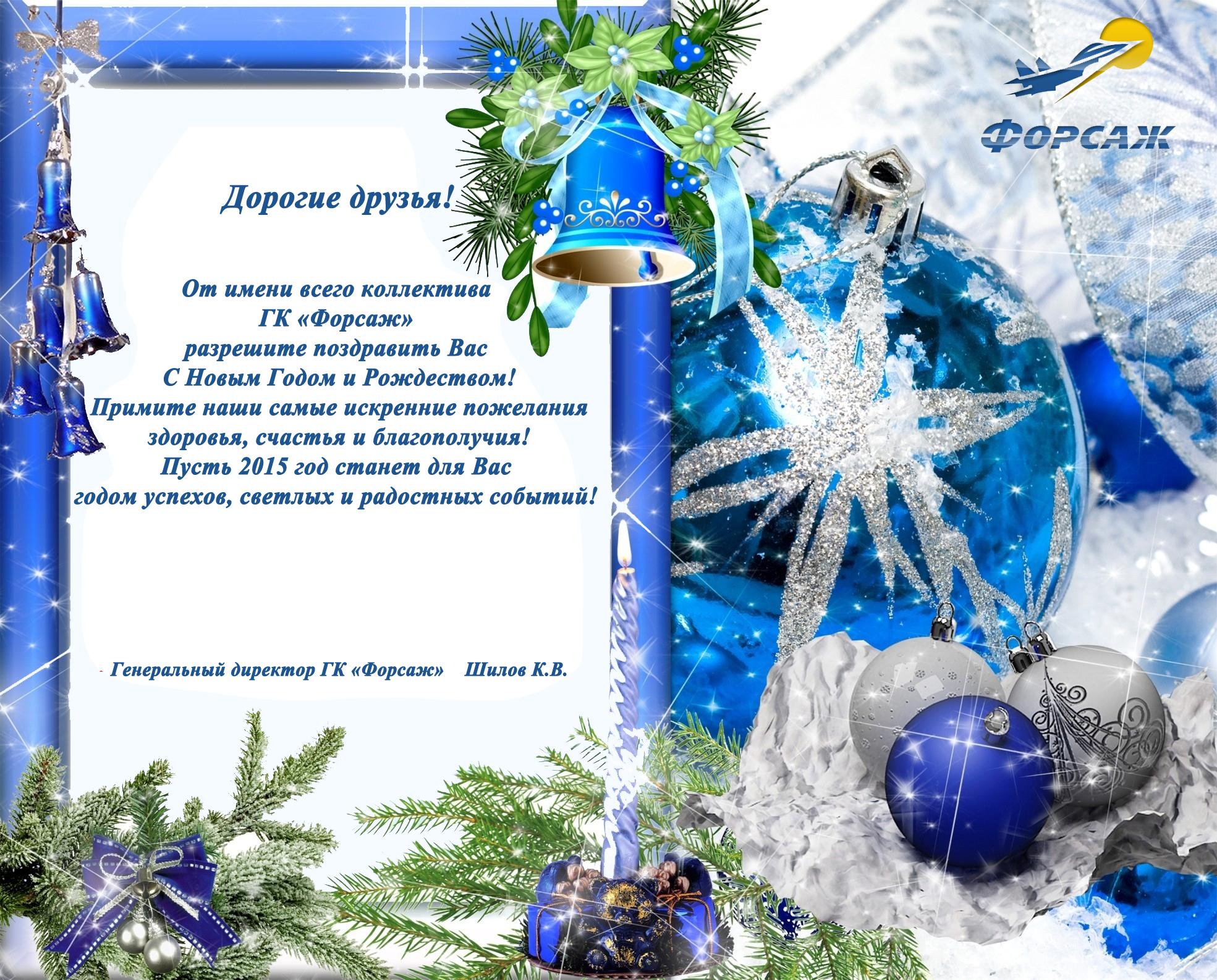 Создать открытку к новому году